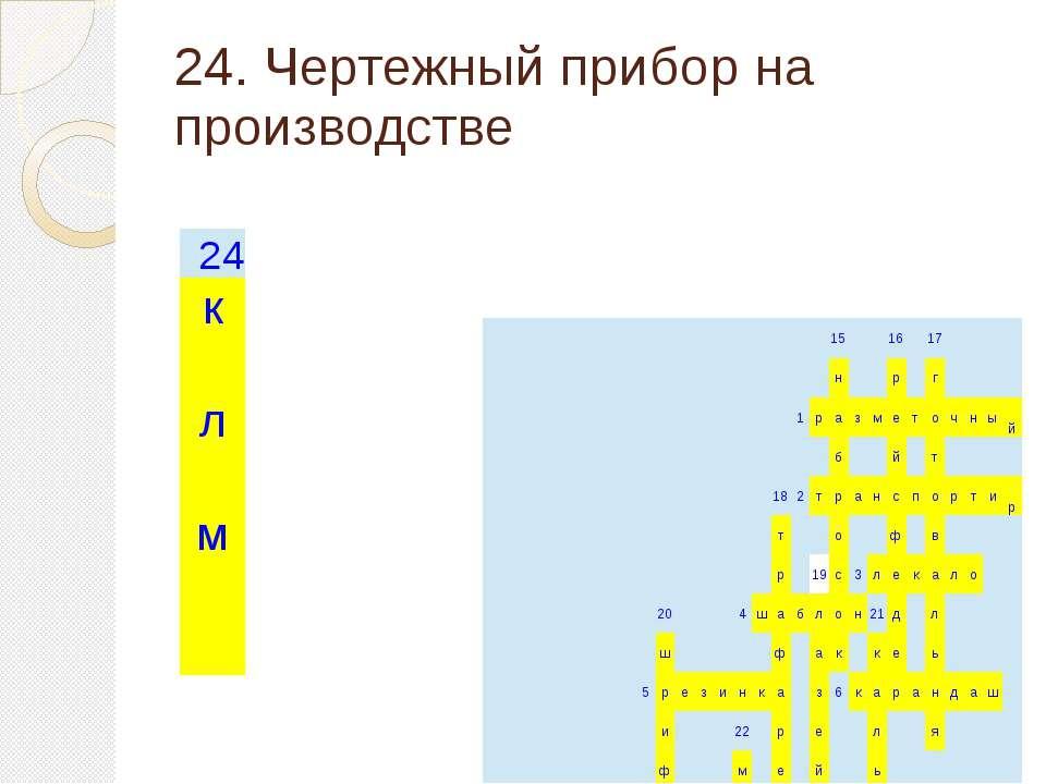 24. Чертежный прибор на производстве 15 16 17 н р г 1 р а з м е т о ч н ы й б...