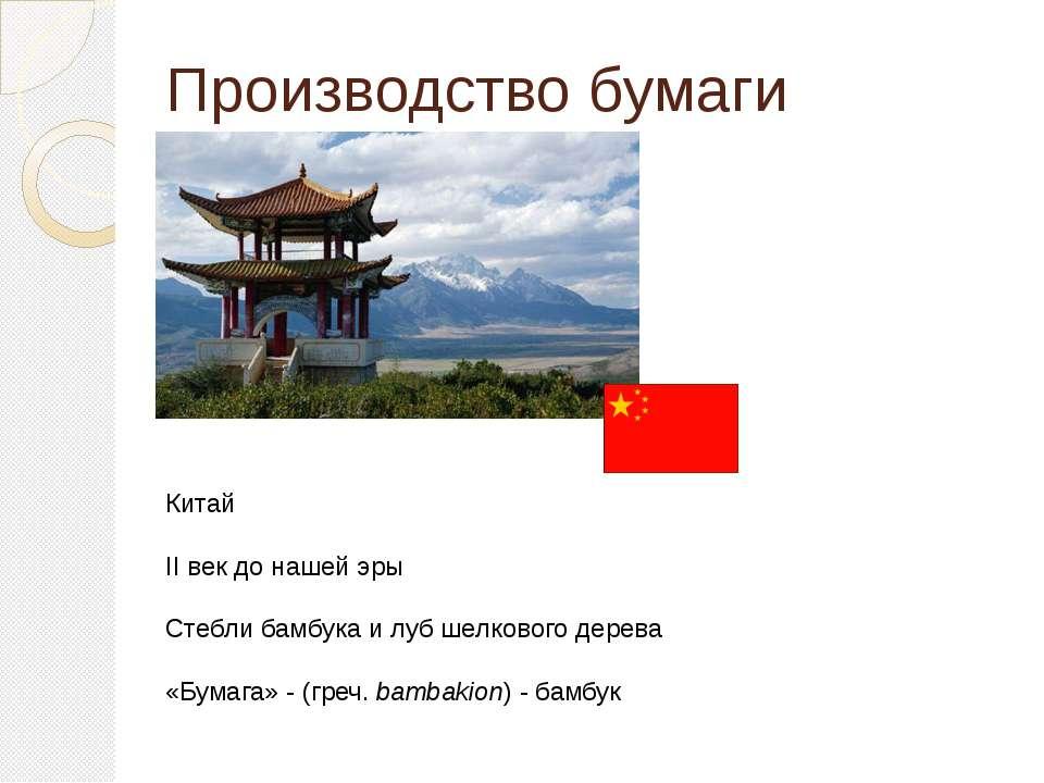 Производство бумаги Китай II век до нашей эры Стебли бамбука и луб шелкового ...