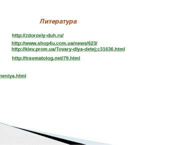 Литература http://zdoroviy-duh.ru/ http://www.shop4u.com.ua/news/623/ http://...