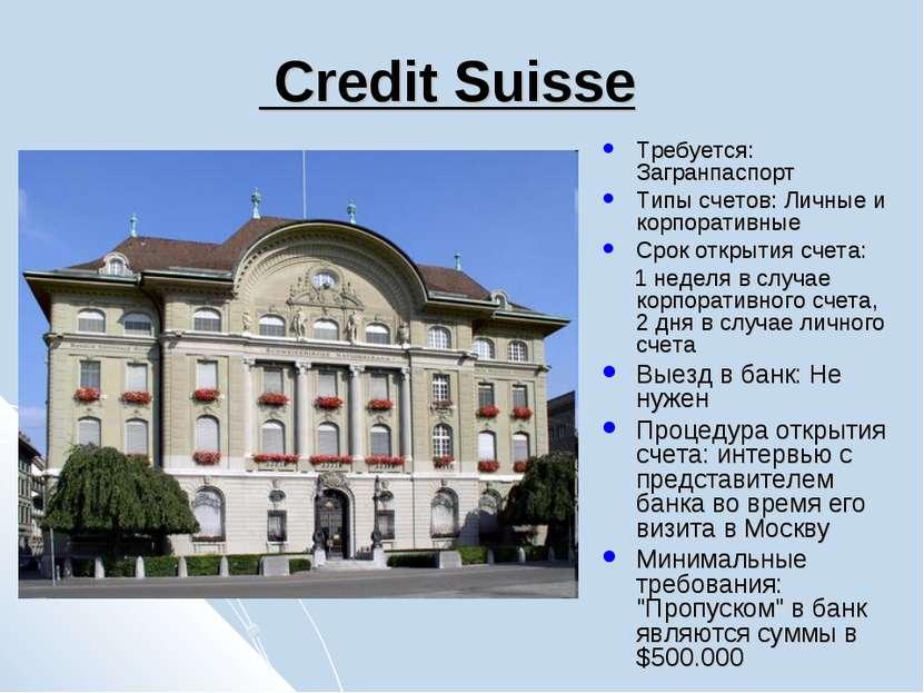 Credit Suisse Требуется: Загранпаспорт Типы счетов: Личные и корпоративные Ср...