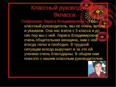 Классный руководитель 9класса. Сафронова Лариса Владимировна – Наш классный р...