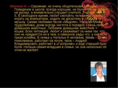 Иванова Н. – Скромная, но очень общительная девушка. Поведение в школе всегда...