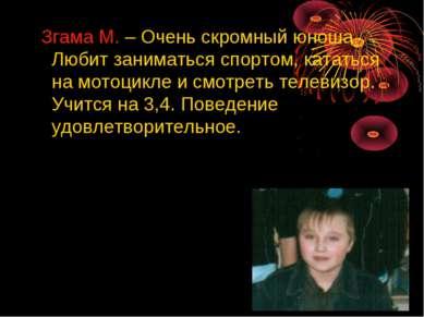 Згама М. – Очень скромный юноша. Любит заниматься спортом, кататься на мотоци...