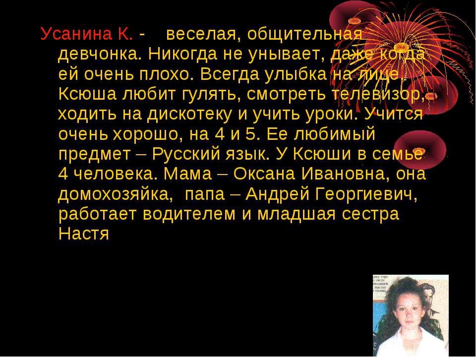 Усанина К. - веселая, общительная девчонка. Никогда не унывает, даже когда ей...