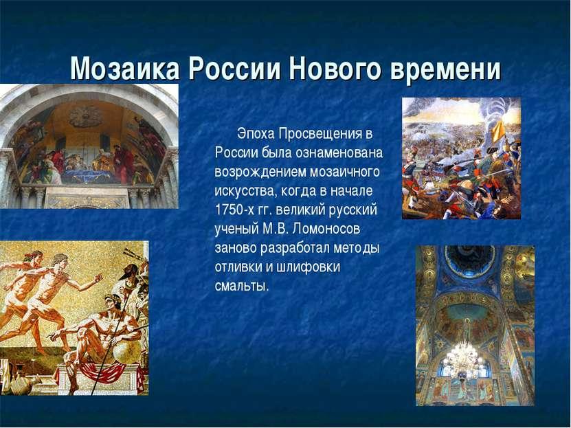 Мозаика России Нового времени  Эпоха Просвещения в России была ознамено...