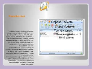PowerArchiver Этот мощный архиватор полностью поддерживает работу со следующи...