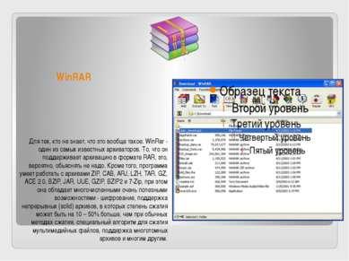 WinRAR Для тех, кто не знает, что это вообще такое: WinRar - один из самых из...