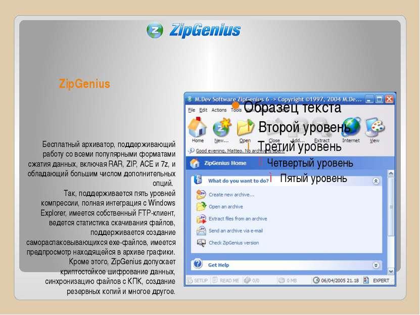 ZipGenius Бесплатный архиватор, поддерживающий работу со всеми популярными фо...