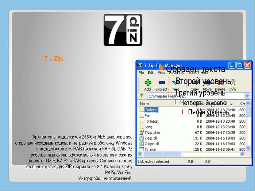 7 - Zip Архиватор с поддержкой 256-бит AES шифрования, открытым исходным кодо...