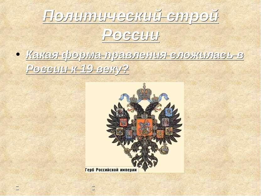 Политический строй России Какая форма правления сложилась в России к 19 веку?