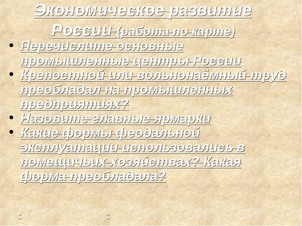 Экономическое развитие России (работа по карте) Перечислите основные промышле...