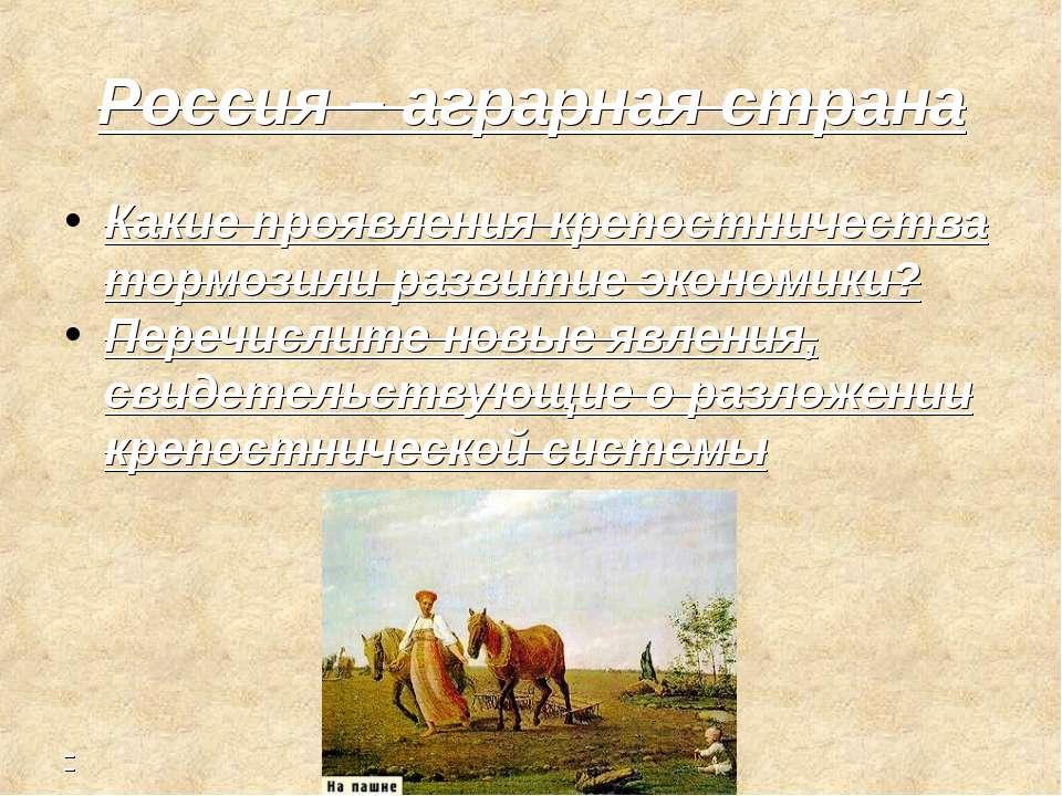 Россия – аграрная страна Какие проявления крепостничества тормозили развитие ...