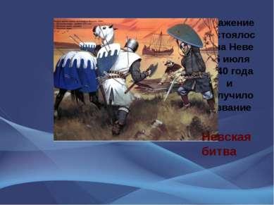 Сражение состоялось на Неве 15 июля 1240 года и получило название Невская битва