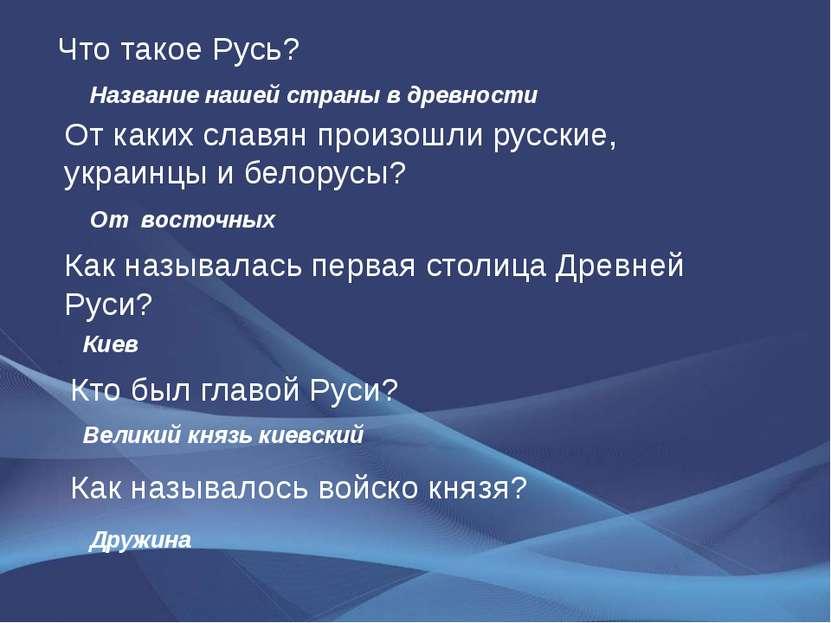 Что такое Русь? Название нашей страны в древности От каких славян произошли р...
