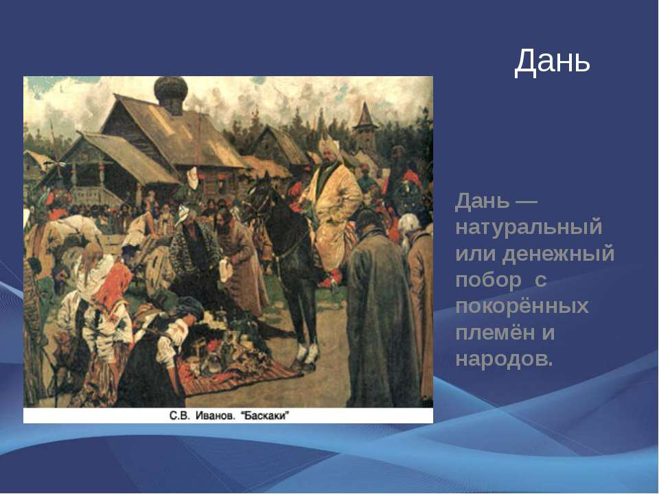 Дань Дань— натуральный или денежный побор с покорённых племён и народов.