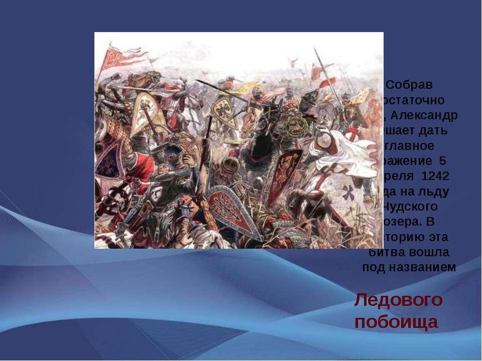 Собрав достаточно сил, Александр решает дать главное сражение 5 апреля 1242 г...