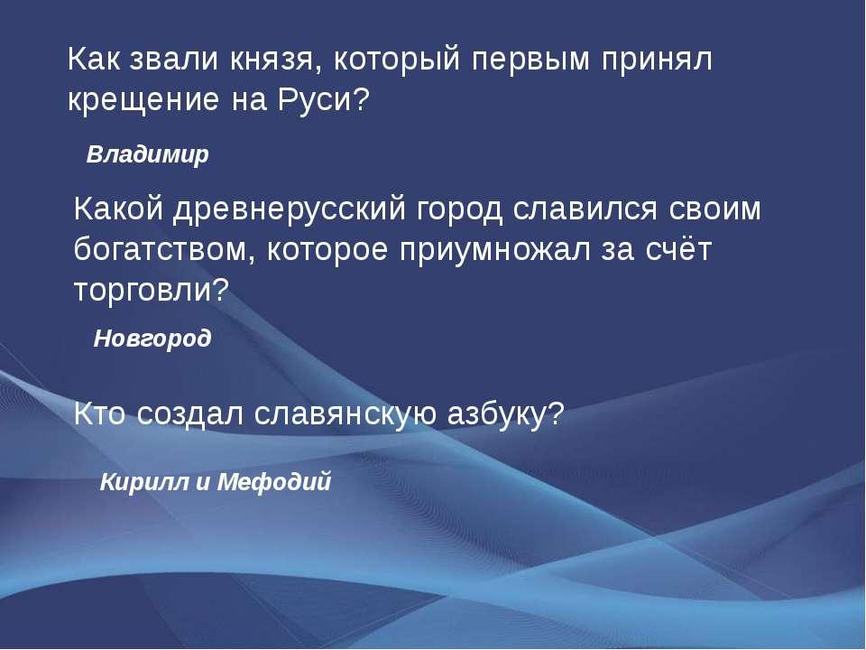 Как звали князя, который первым принял крещение на Руси? Владимир Какой древн...