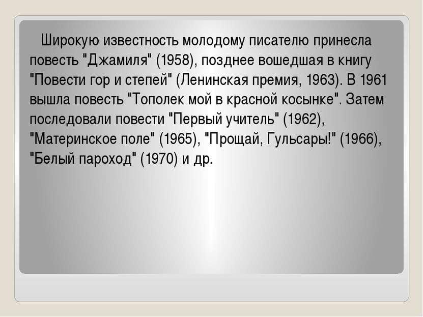 """Широкую известность молодому писателю принесла повесть """"Джамиля"""" (1958), позд..."""