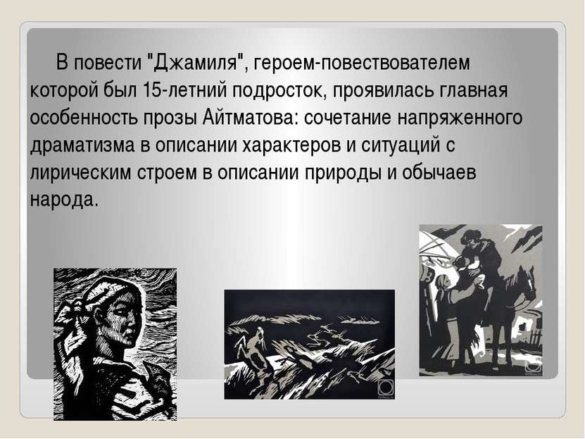 """В повести """"Джамиля"""", героем-повествователем которой был 15-летний подросток, ..."""