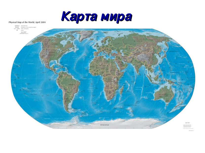 Карта мира