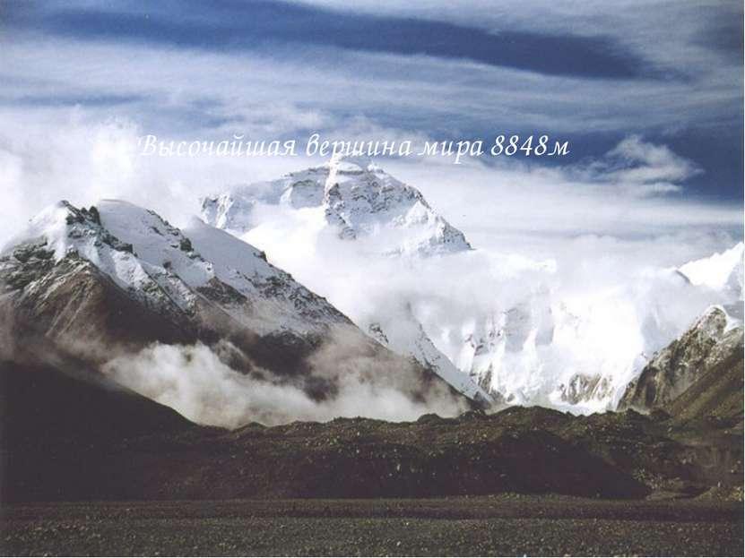Высочайшая вершина мира 8848м