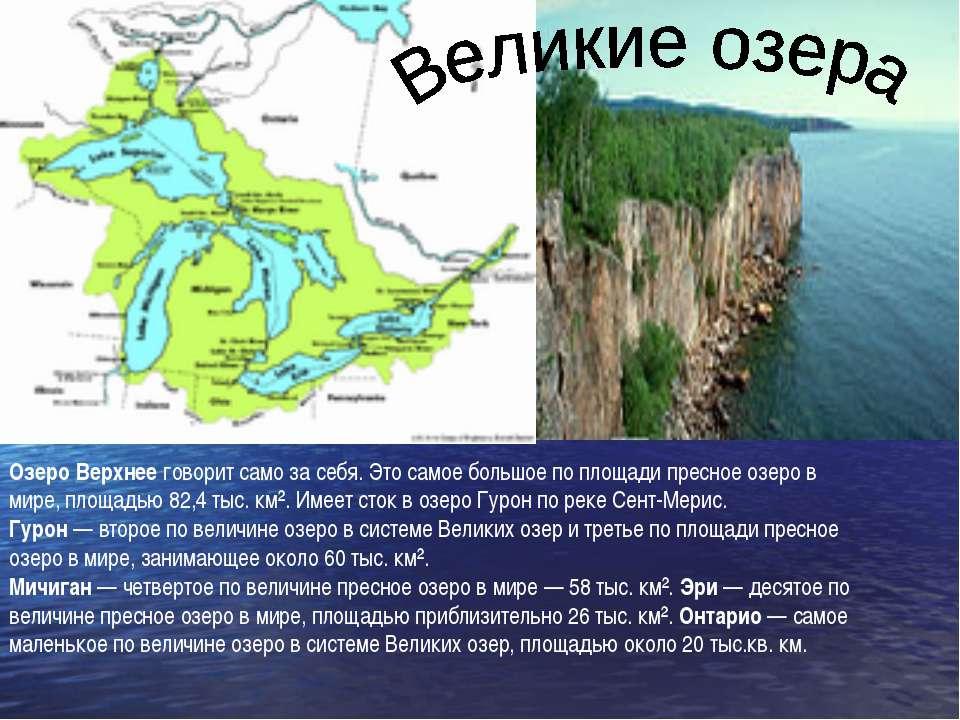 Озеро Верхнее говорит само за себя. Это самое большое по площади пресное озер...