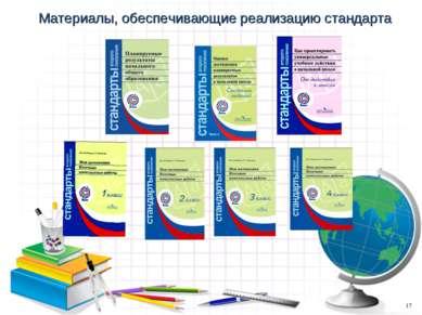 * Материалы, обеспечивающие реализацию стандарта