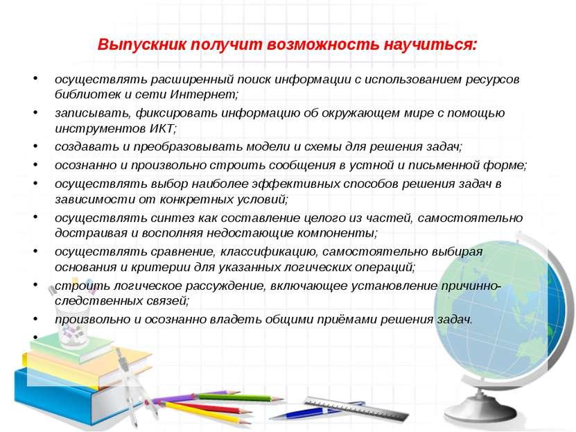 Выпускник получит возможность научиться: осуществлять расширенный поиск инфор...