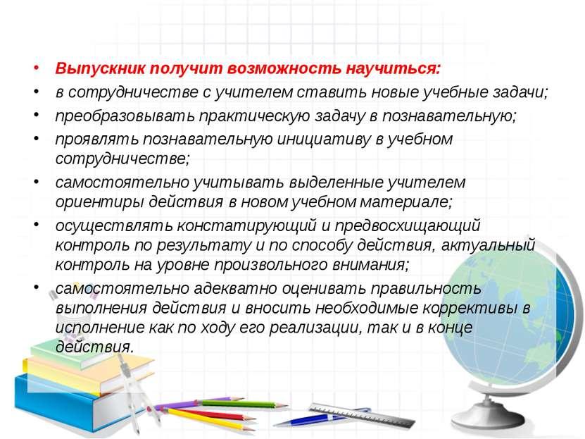 Выпускник получит возможность научиться: в сотрудничестве с учителем ставить ...
