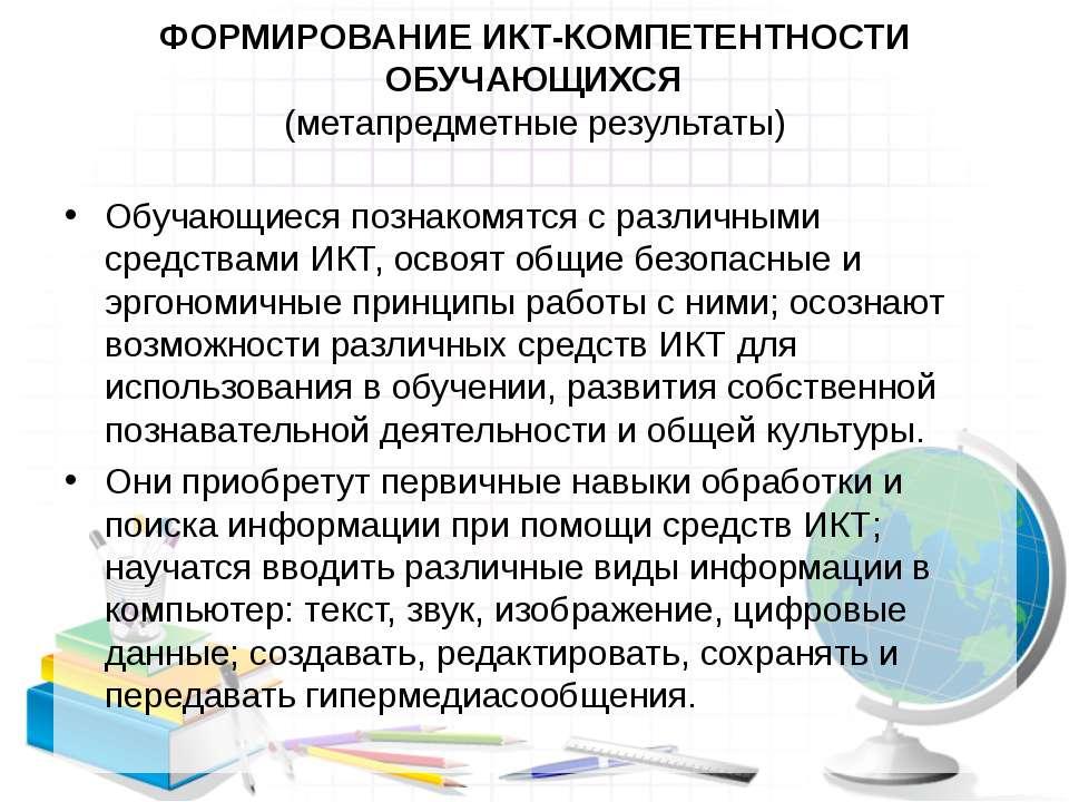 ФОРМИРОВАНИЕ ИКТ-КОМПЕТЕНТНОСТИ ОБУЧАЮЩИХСЯ (метапредметные результаты) Обуча...
