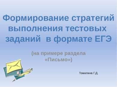 (на примере раздела «Письмо») Формирование стратегий выполнения тестовых зада...