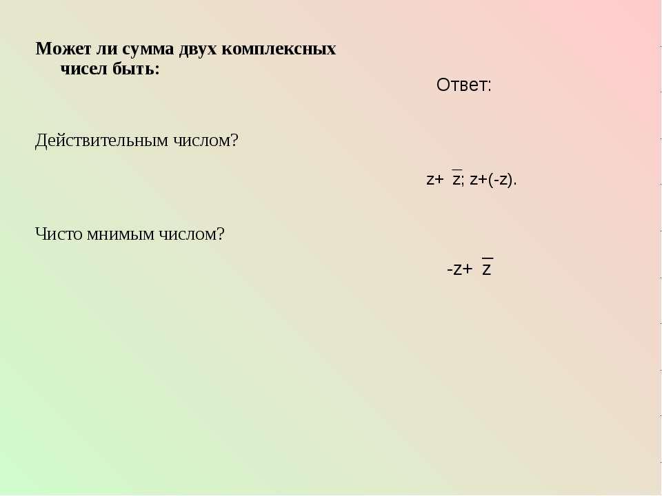 z+ z; z+(-z). -z+ z Ответ: