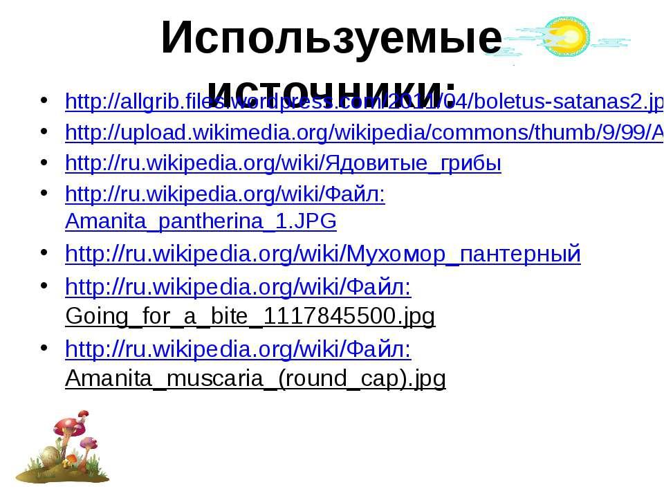 Используемые источники: http://allgrib.files.wordpress.com/2011/04/boletus-sa...