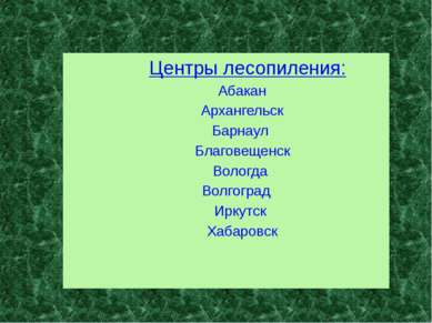 Центры лесопиления: Абакан Архангельск Барнаул Благовещенск Вологда Волгоград...