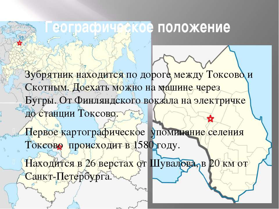 Географическое положение Зубрятник находится по дороге между Токсово и Скотны...