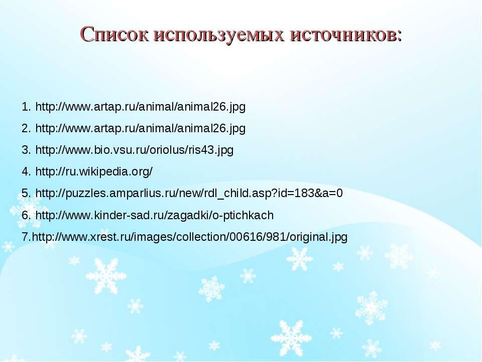 Список используемых источников:  1. http://www.artap.ru/animal/animal26.jpg ...
