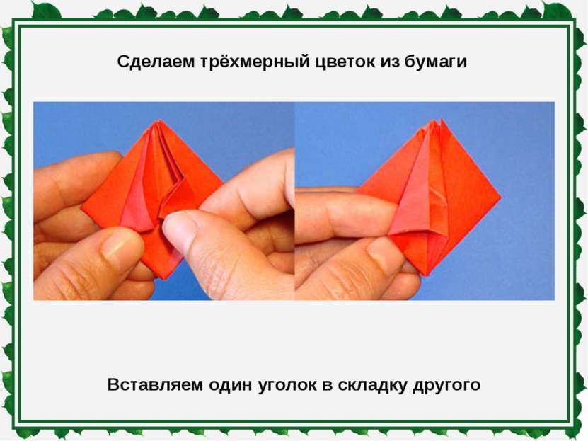 Сделаем трёхмерный цветок из бумаги Вставляем один уголок в складку другого