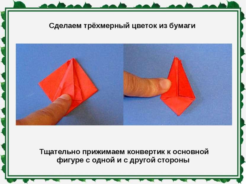Сделаем трёхмерный цветок из бумаги Тщательно прижимаем конвертик к основной ...