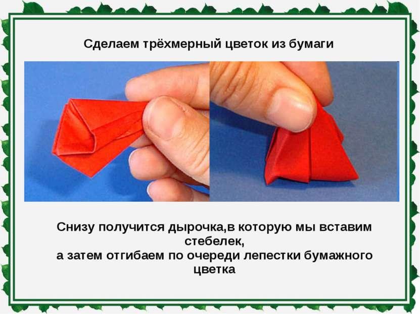 Сделаем трёхмерный цветок из бумаги Снизу получится дырочка,в которую мы вста...