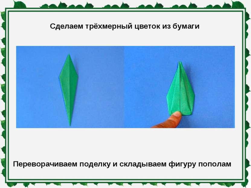 Сделаем трёхмерный цветок из бумаги Переворачиваем поделку и складываем фигур...