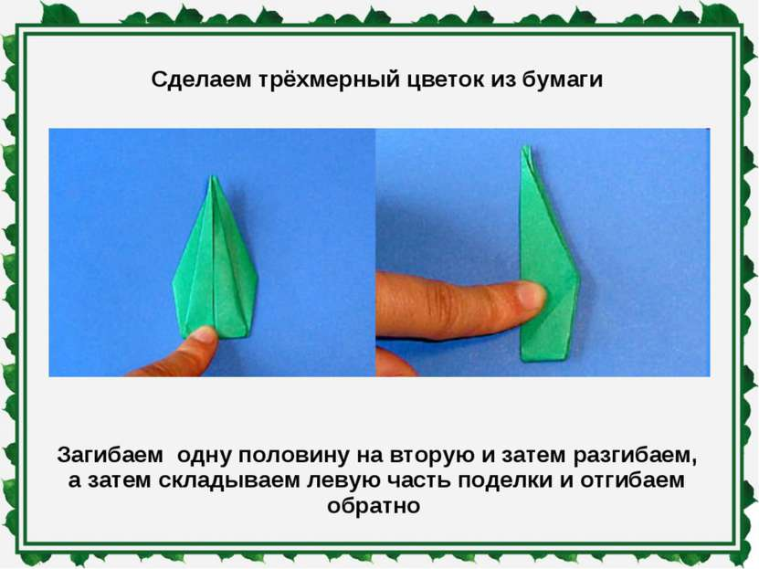 Сделаем трёхмерный цветок из бумаги Загибаем одну половину на вторую и затем ...