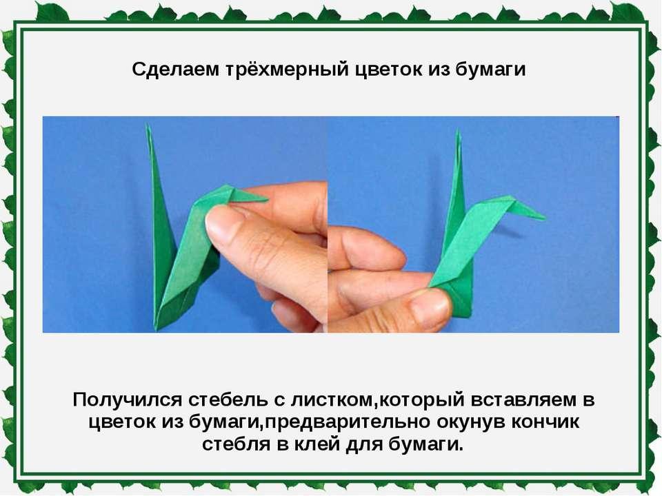 Как из бумаги сделать стебель