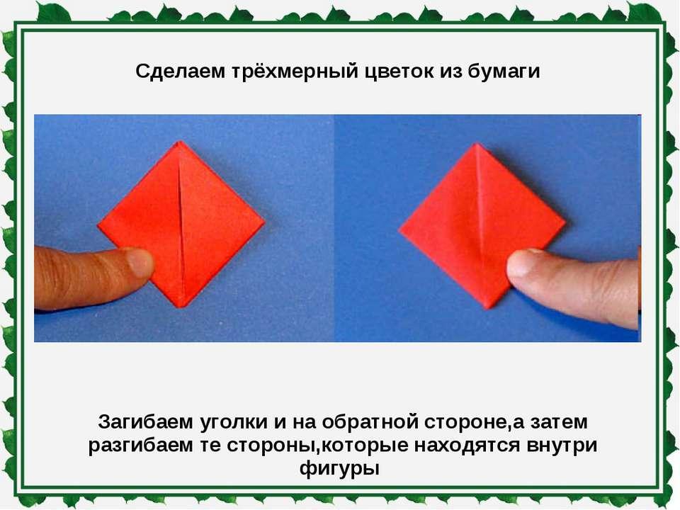 Сделаем трёхмерный цветок из бумаги Загибаем уголки и на обратной стороне,а з...