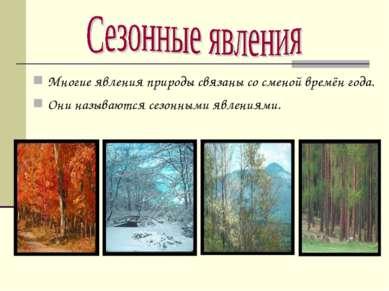 Многие явления природы связаны со сменой времён года. Они называются сезонным...