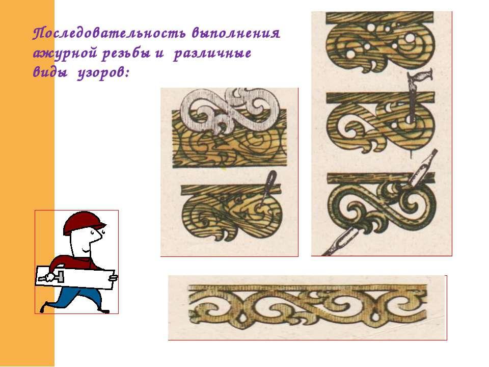 Последовательность выполнения ажурной резьбы и различные виды узоров: