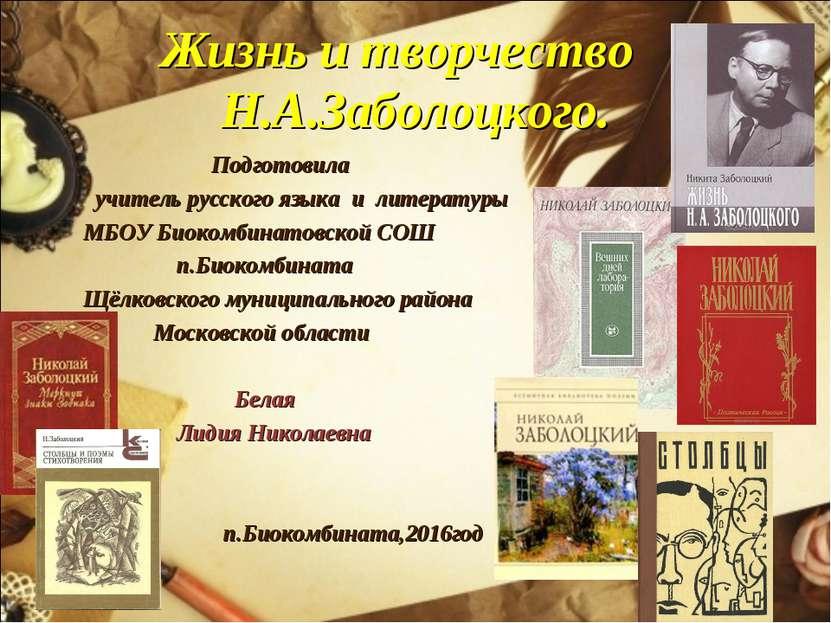 Жизнь и творчество Н.А.Заболоцкого. Подготовила учитель русского языка и лите...