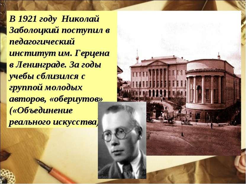 В 1921 году Николай Заболоцкий поступил в педагогический институт им. Герцена...
