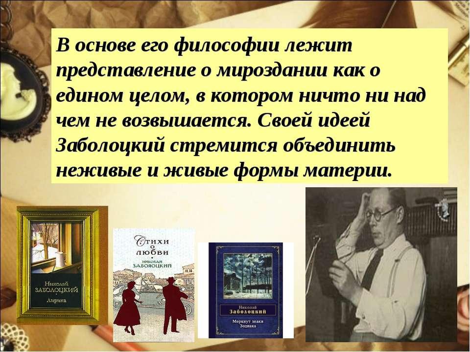 В основе его философии лежит представление о мироздании как о едином целом, в...