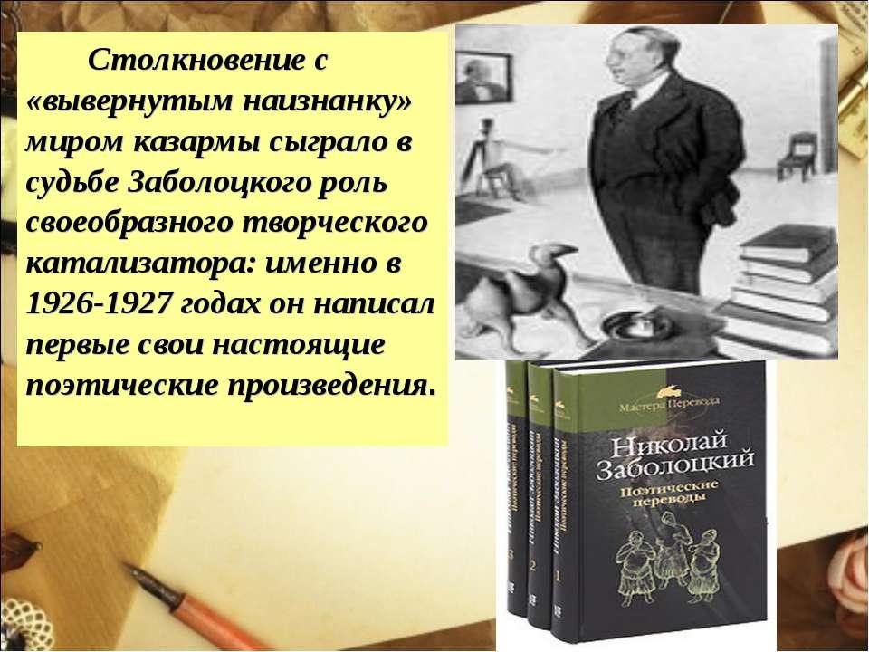 Столкновение с «вывернутым наизнанку» миром казармы сыграло в судьбе Заболоцк...