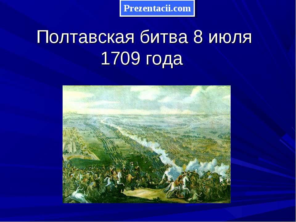Полтавская битва 8 июля 1709 года